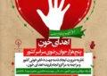 اهدای خون پنج هزار جوان رضوی سراسر کشور
