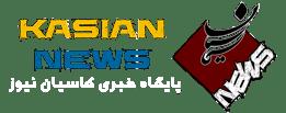 پایگاه خبری کاسیان نیوز || اخبار کاشان || kasiannews.ir